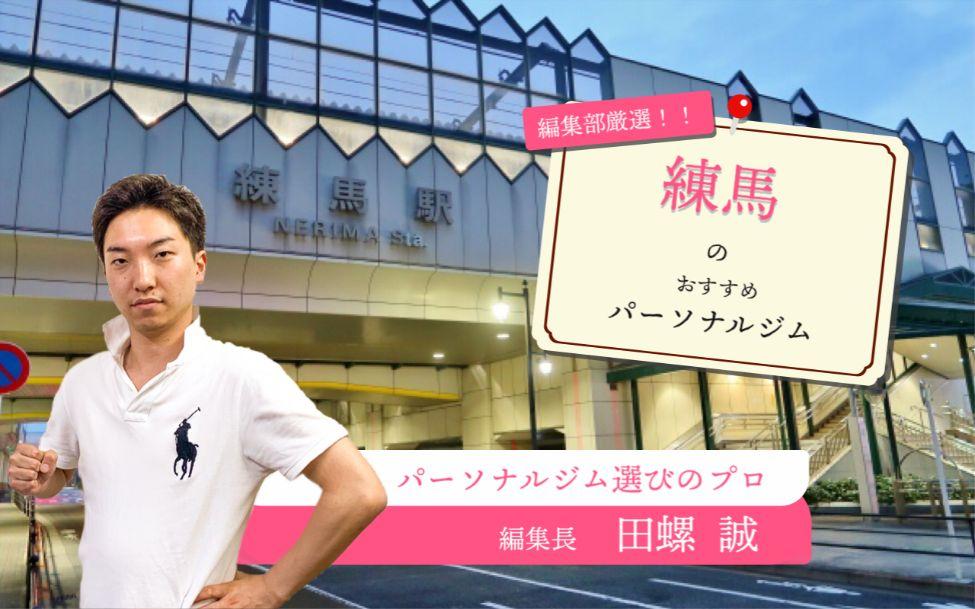 【図解でわかる】練馬のおすすめパーソナルトレーニングジム6選|日本一のジムマニアが解説!