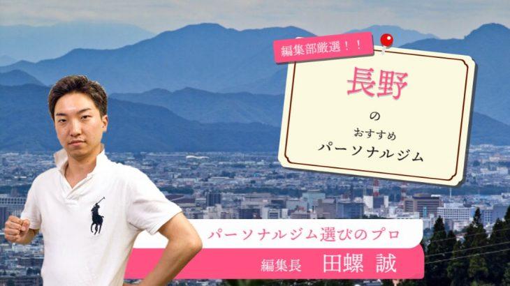 長野のパーソナルトレーニングジム7選【安い順・目的別】