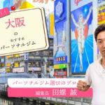 大阪のおすすめパーソナルトレーニングジム48選【目的別】