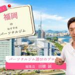 福岡(博多・天神)のパーソナルトレーニングジム15選【安い順・目的別】