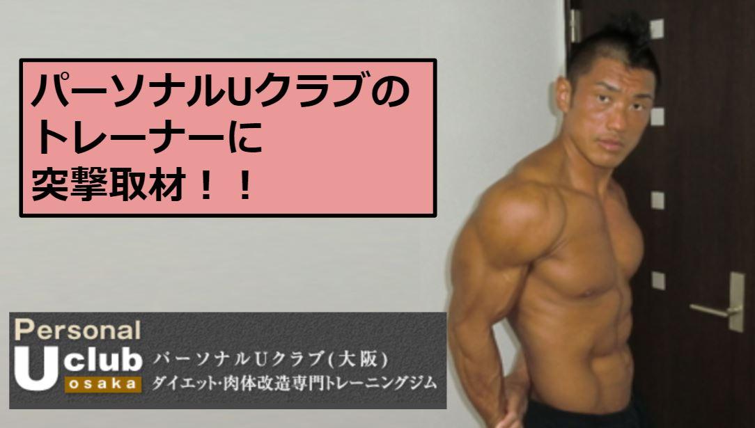 パーソナルUクラブの代表トレーナーにインタビュー!【大阪のパーソナルジム】