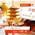京都にある安くておすすめのジム19選!あなたにぴったりのジムはどこ?