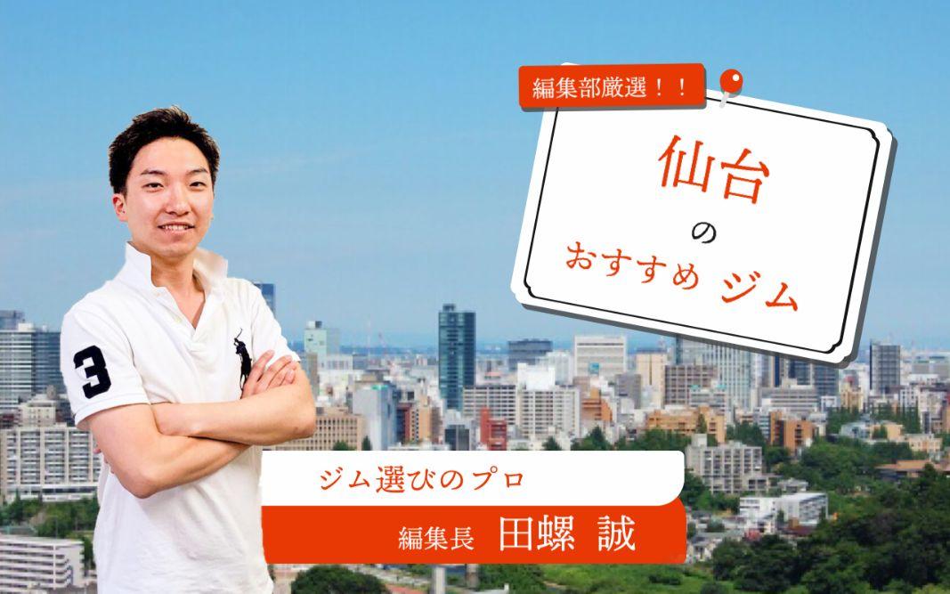 仙台にある安くておすすめのジム15選!あなたにぴったりのジムはどこ?