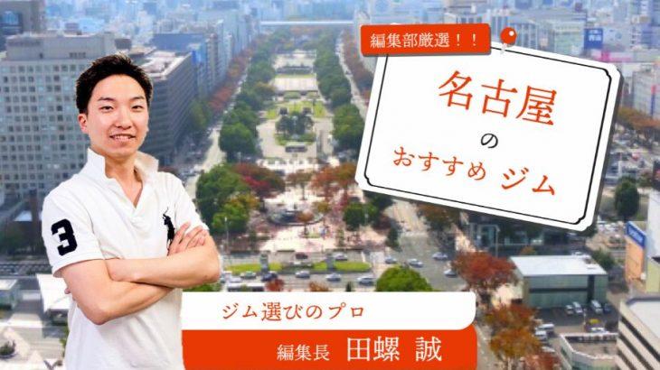 名古屋の安いジムおすすめ26選!一回利用や24時間は?目的別に紹介