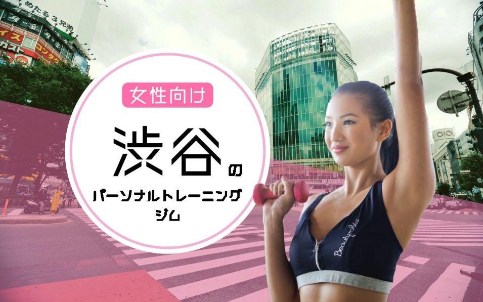 【女性向け】渋谷の女性におすすめなパーソナルトレーニングジム5選