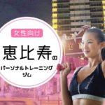 【女性向け】恵比寿の女性におすすめなパーソナルトレーニングジム5選