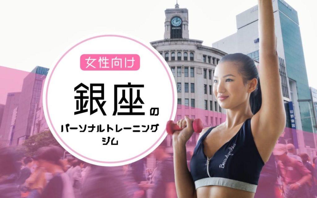 女性向け銀座パーソナルトレーニングジム