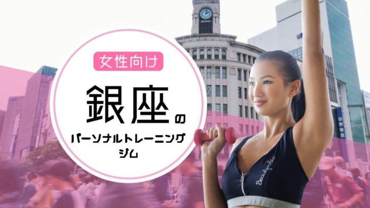 【女性向け】銀座の女性におすすめなパーソナルトレーニングジム6選