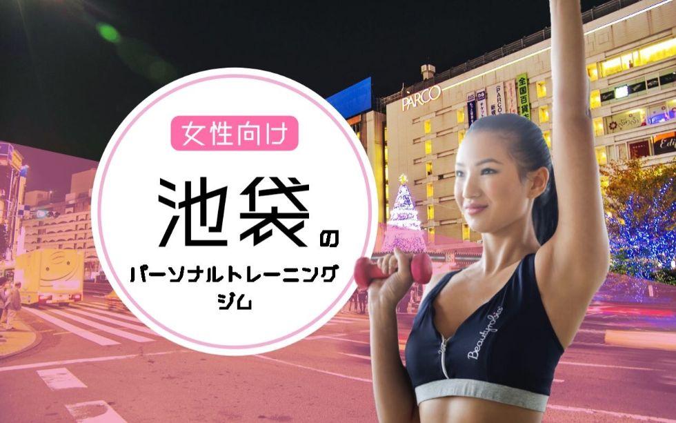 【女性向け】池袋の女性におすすめなパーソナルトレーニングジム6選