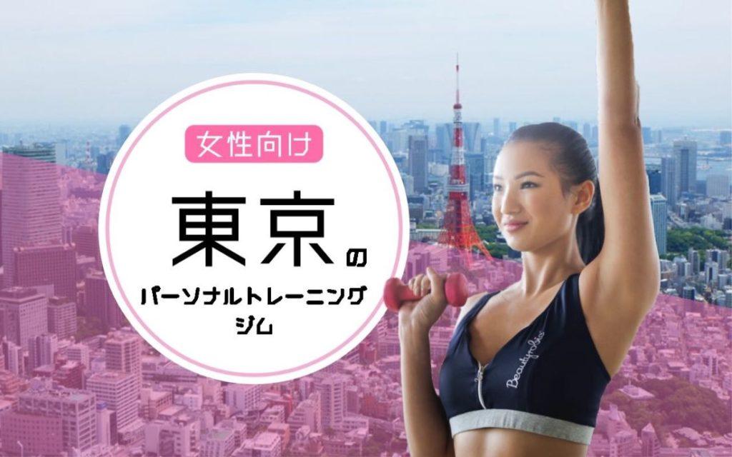 女性向け東京パーソナルトレーニングジム