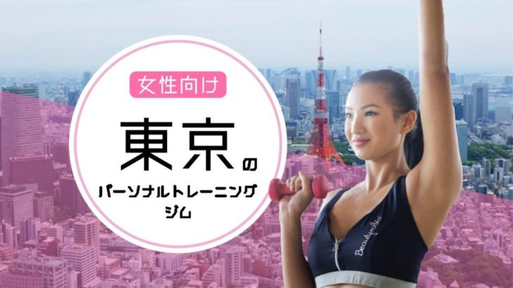 【女性向け】東京の女性におすすめなパーソナルトレーニングジム3選