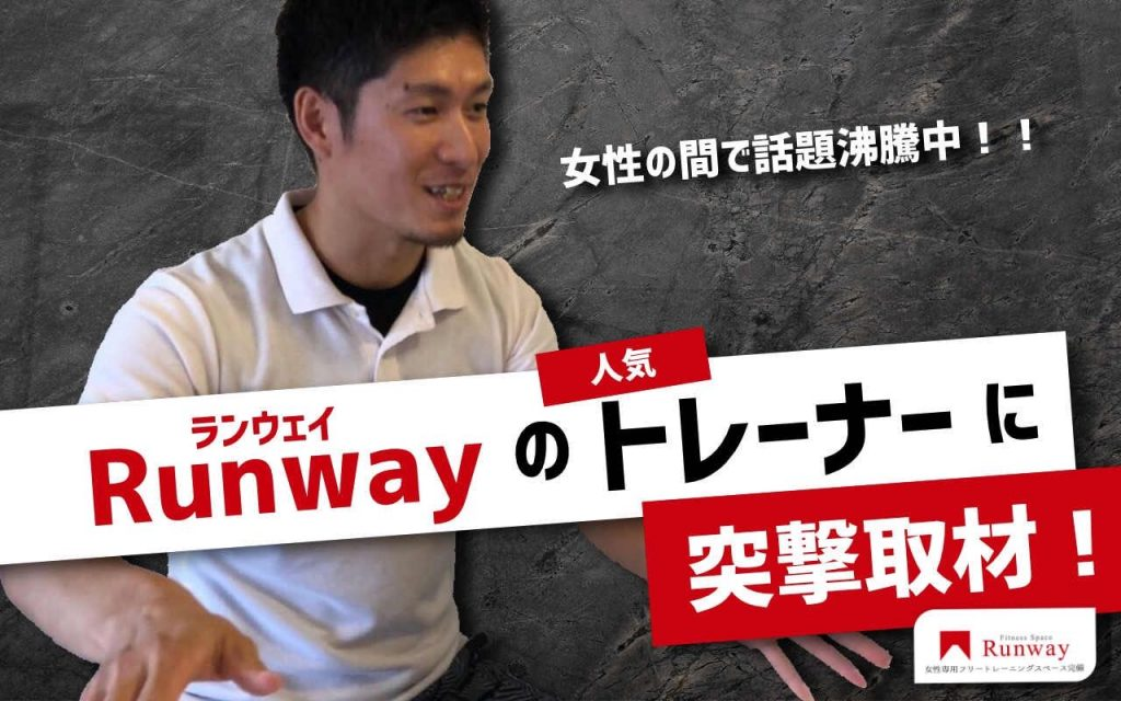 RUNWAY_ICATCH