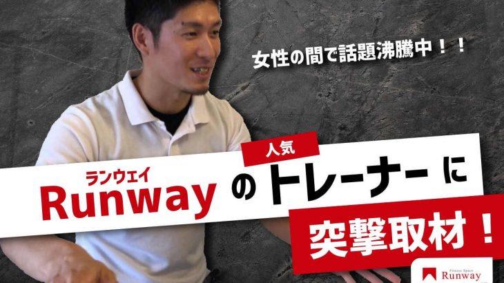 人気トレーナーに聞く!ランウェイ(Runway)が目指すものとは!?
