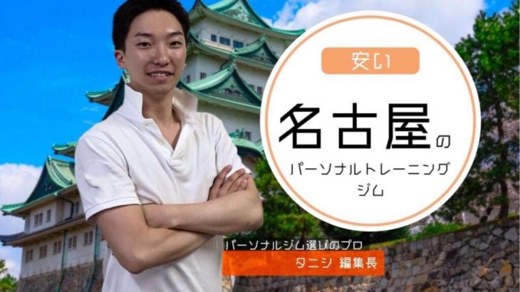 安い名古屋のパーソナルトレーニングジム