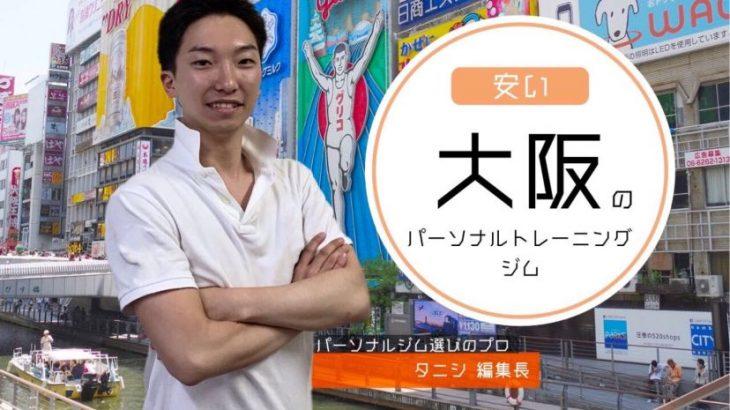 【格安】大阪にある料金の安いパーソナルトレーニングジム5選