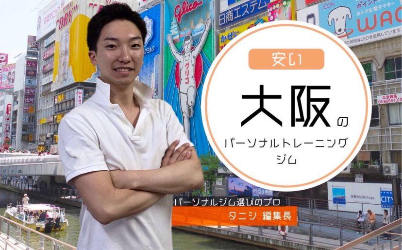 安い大阪のパーソナルトレーニングジム