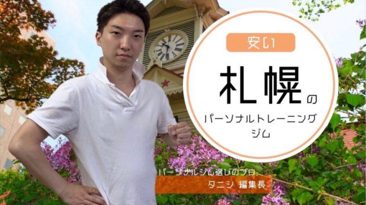 安い札幌のパーソナルトレーニングジム
