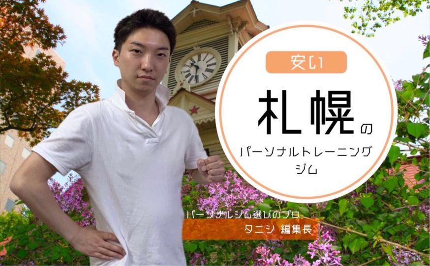 【格安】札幌にある料金の安いパーソナルトレーニングジム5選