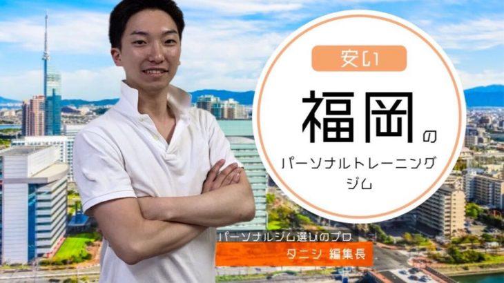 【格安】福岡にある料金の安いパーソナルトレーニングジム5選