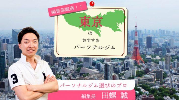 東京のおすすめパーソナルトレーニングジム12選【安い順・目的別】