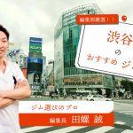渋谷にある安くておすすめのジム20選!あなたにぴったりのジムはどこ?