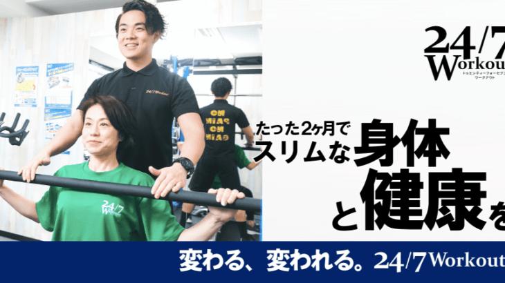 【決定版】口コミ・評判からわかる!24/7Workoutは通うべき?