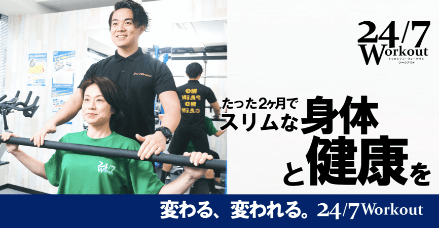24/7Workoutアイキャッチ