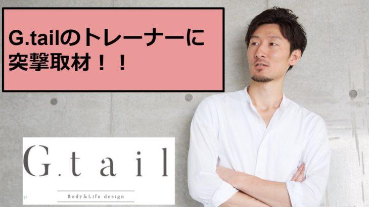 G.tail(ジーテイル)の代表トレーナーにインタビュー!【二子玉川のパーソナルジム】