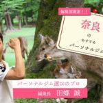 奈良のパーソナルトレーニングジム16選【安い順・目的別】