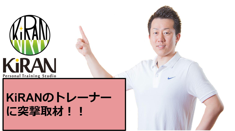 KiRAN(キラン)の代表に突撃取材!!【福井のパーソナルトレーニングジム】