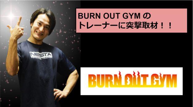 BURN OUT GYMに独自取材!  【青森パーソナルトレーニングジム】