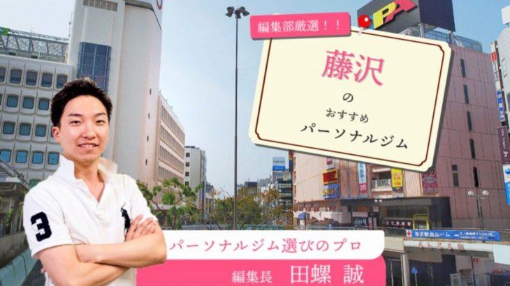 【図解でわかる】藤沢市のおすすめパーソナルトレーニングジム11選