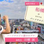 【図解でわかる】船橋市のおすすめパーソナルトレーニングジム10選