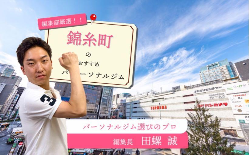 錦糸町のパーソナルトレーニングジムのアイキャッチ