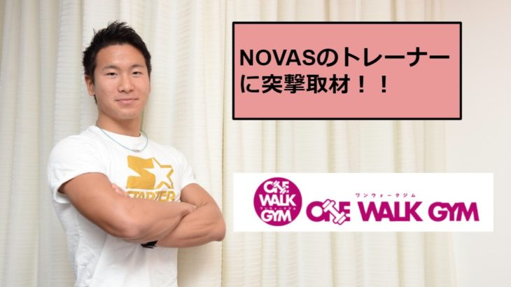 ONE WALK GYM(ワン ウォーク ジム)に突撃インタビュー! 【大阪パーソナルジム】
