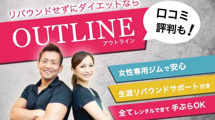 OUTLINE(アウトライン)の口コミ・評判【横浜で最安値&リバウンド保証つき】