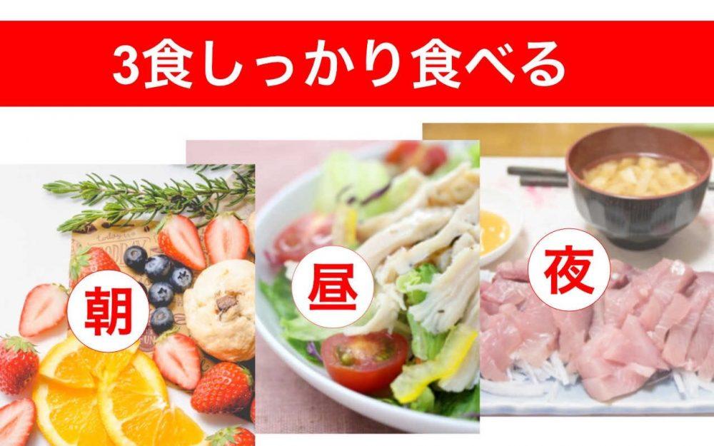 ジュエルボディメイク 3食しっかり食べる