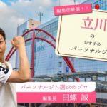 【図解でわかる】立川市のおすすめパーソナルトレーニングジム11選