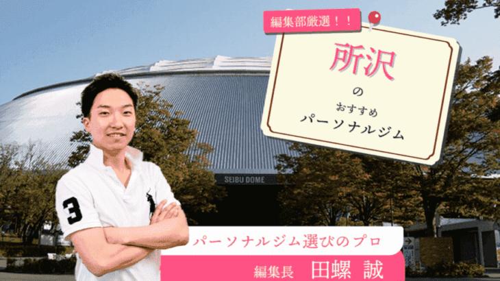【図解でわかる】所沢市のおすすめパーソナルトレーニングジム7選|日本一のジムマニアが解説!