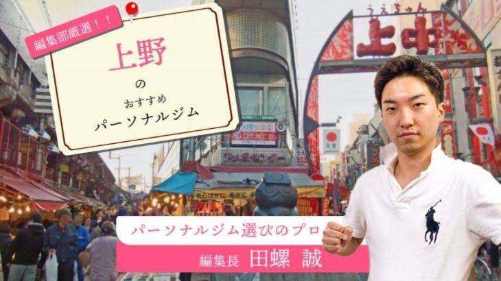 【図解でわかる】上野・御徒町のおすすめパーソナルトレーニングジム13選