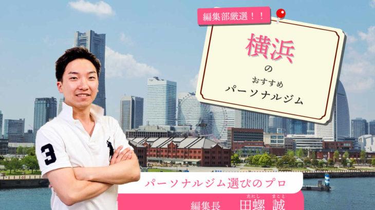 【図解でわかる】横浜市のおすすめパーソナルトレーニングジム24選
