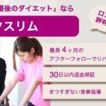 【キャンペーン中】エクスリム(xslim)の口コミ・評判 料金についても詳しく紹介!