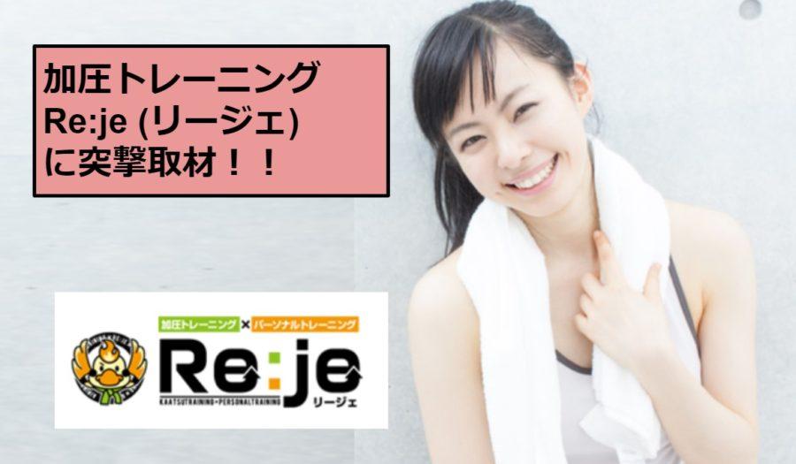 加圧トレーニング Re:je (リージェ)に突撃インタビュー!!【北関東のパーソナルトレーニング】