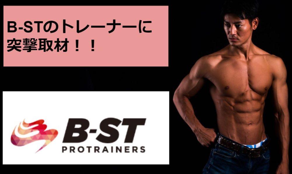 B-ST PROTRAINERS(ビースト プロトレーナーズ)に突撃インタビュー【新宿渋谷を中心に都内近郊の大手フィットネスクラブで活動】