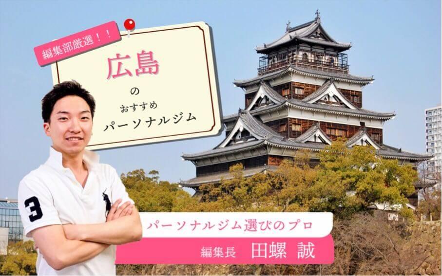 【図解でわかる】広島市のおすすめパーソナルトレーニングジム14選