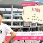 川崎のおすすめパーソナルトレーニングジム12選|日本一のジムマニアが解説!