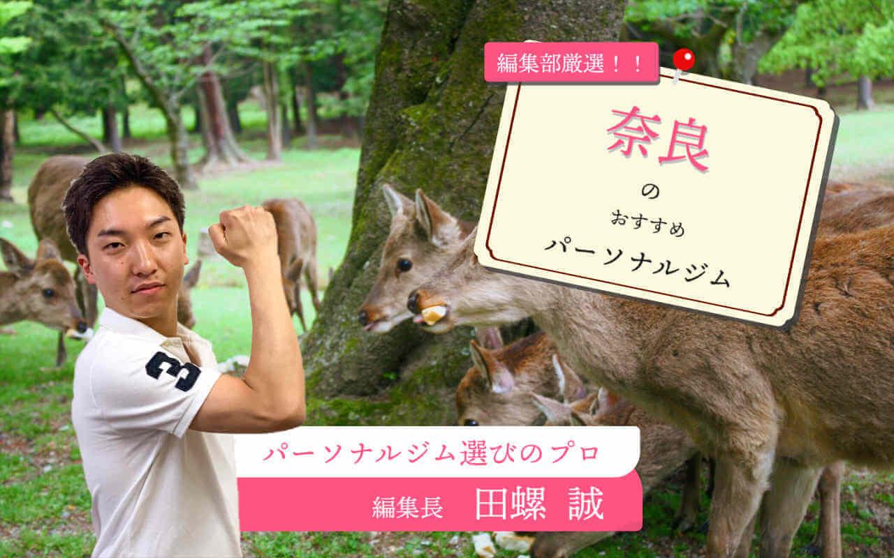 奈良のパーソナルジム