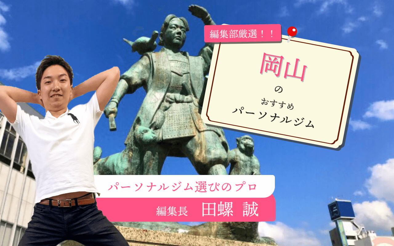 岡山のパーソナルトレーニングジム11選【安い順・目的別】