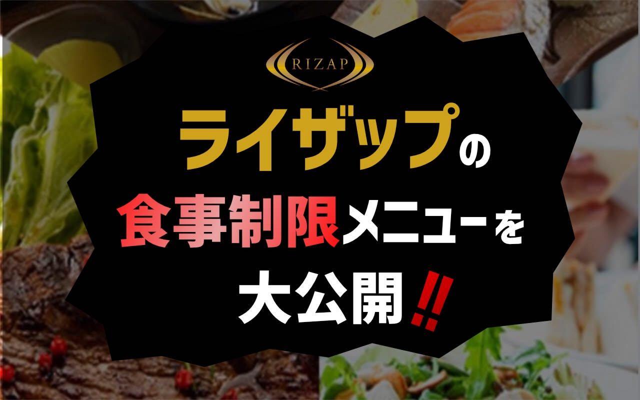 ライザップの食事制限メニュー公開!【2ヶ月で-10kgも目指せる指導内容】