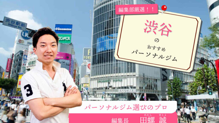 【図解でわかる】渋谷のおすすめパーソナルトレーニングジム21選